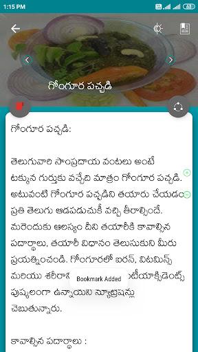 100000+ Telugu Vantalu android2mod screenshots 2
