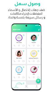 Slyfone – مساعدك لاتصال عبر WhatsApp تحميل apk 1