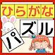 ひらがな 練習 子供向けの無料ゲーム/「あいうえお」のお勉強!/知育アプリ【ひらがなパズル】 - Androidアプリ