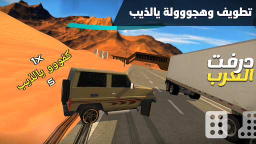 u062fu0631u0641u062a u0627u0644u0639u0631u0628 Arab Drifting  Screenshots 7
