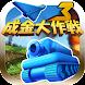 成金大作戦決定版3 - Androidアプリ