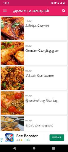 Non Veg Recipes Tamil apktram screenshots 2