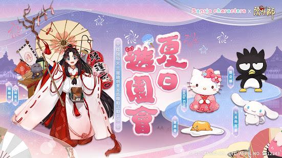 陰陽師Onmyoji 1.7.27 screenshots 1