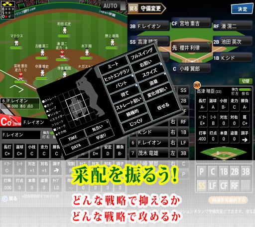 いつでも監督だ!~育成~《野球シミュレーション&育成ゲーム》  screenshots 2