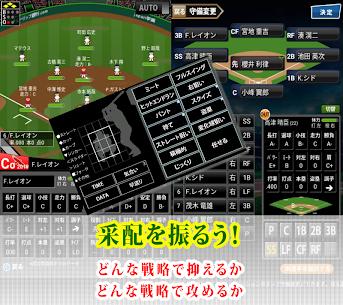 いつでも監督だ!~育成~《野球シミュレーション&育成ゲーム》 2