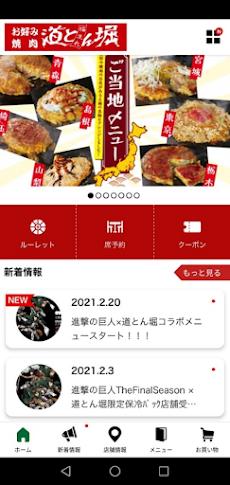 お好み焼肉 道とん掘の公式スマホアプリのおすすめ画像2