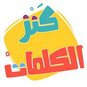 AlifBee Games - Arabic Words Treasure