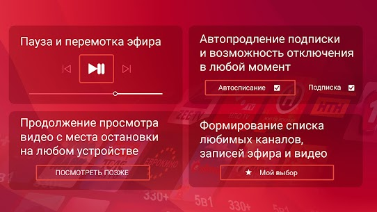 youtv – онлайн ТВ для телевизоров и приставок, OTT 3