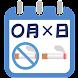 禁煙カレンダー