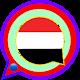 Download دردشة عيون اليمن For PC Windows and Mac