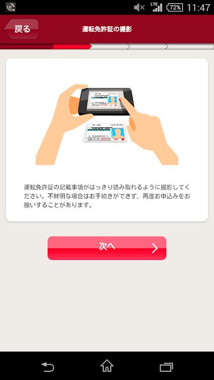 武蔵野 銀行 口座 開設
