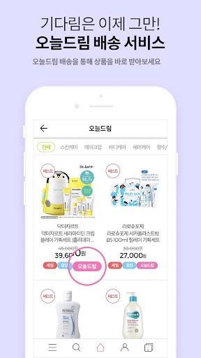 올리브영 screenshot 5