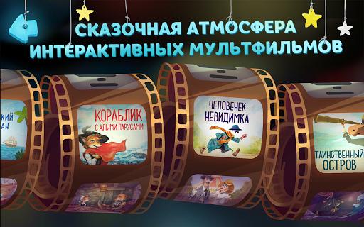 Волшебный Фонарь: Сказки  screenshots 2