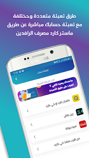 Download محفظة تاجر For PC Windows and Mac apk screenshot 4