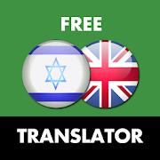 Hebrew - English Translator