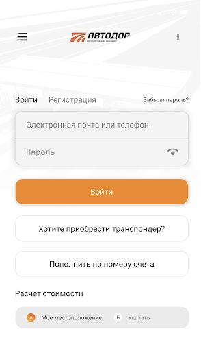 Avtodor  Screenshots 1