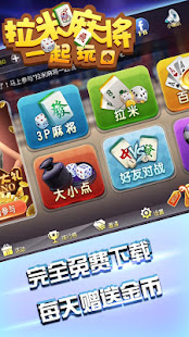 Lami Mahjong - u62c9u7c73u9ebbu5c06u4e00u8d77u73a9 screenshots 13