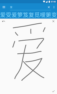 Hanping Chinese Dictionary Lite 汉英词典 Screenshot