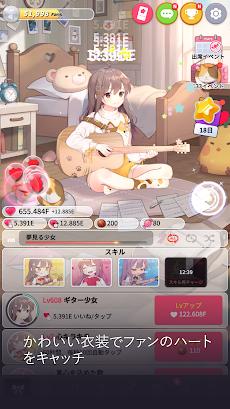 ギター少女のおすすめ画像4