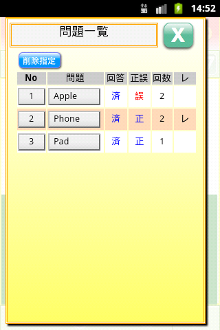 マイ単語帳 For PC Windows (7, 8, 10, 10X) & Mac Computer Image Number- 8