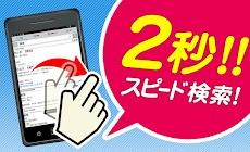 辞書 Weblio無料辞書アプリ・漢字辞書・国語辞典百科事典のおすすめ画像1