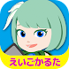 英語発音 かるた-マグナとふしぎの少女 - Androidアプリ