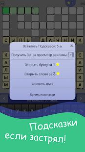 Russian Crosswords 1.15.6 Screenshots 3