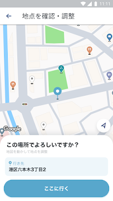 GO タクシーが呼べるアプリ 旧MOV × JapanTaxiのおすすめ画像5