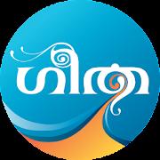 ശ്രീമദ് ഭഗവദ് ഗീത - Bhagavad Gita in Malayalam