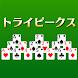 トライピークス[トランプゲーム] - Androidアプリ