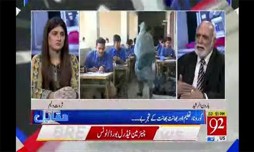 Pakistan News TV - Pak News 1.1 screenshots 5