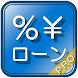 ローン計算(金融電卓)PRO有料版 Android