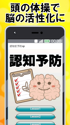 認知症予防~高齢者向けアプリ 無料×脳トレ×日経×語彙力~のおすすめ画像4