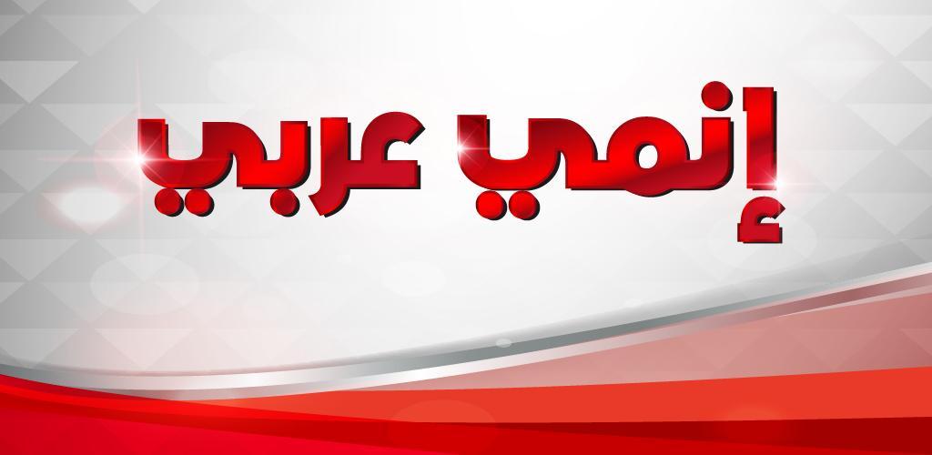 مسلسلات انمي عربي و كرتون