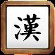 中国語の手書き入力