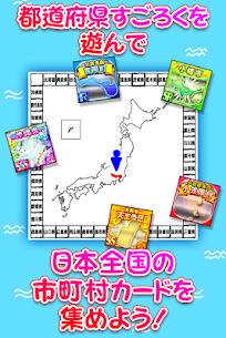 にほんめぐり すごろくで都道府県区市町村カード収集  Apps For Pc (Download On Windows 7/8/10/ And Mac) 1