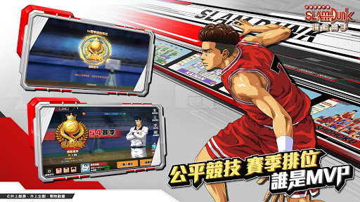 u704cu7c43u9ad8u624b SLAM DUNK 3.0 Screenshots 4