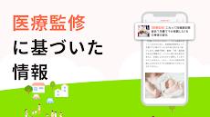 ママリ 妊娠・出産・育児で悩むママに優しいQ&Aアプリのおすすめ画像4