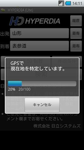 HyperDia - Japan Rail Search  screenshots 4