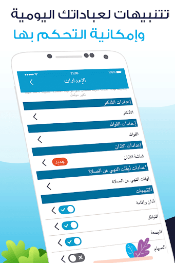 AlMosaly - prayer times app,qibla,quran in Ramadan  Screenshots 8