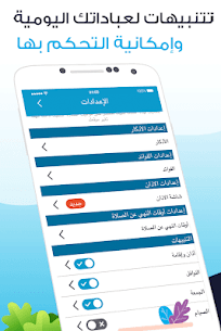 AlMosally – prayer app,qibla,quran,mosques nearby 8