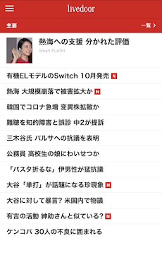 livedoor news ライブドアニュースのおすすめ画像1