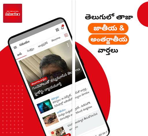 Telugu News App: Top Telugu News & Daily Astrology apktram screenshots 1