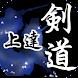 剣道上達テクニック 〜練習方法 検定問題 ルール 動画で解説 初心者おすすめ〜 - Androidアプリ