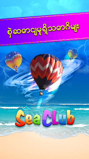 Shan Koe Mee - Sea Club u104au1031u101bu108au101bu103du1019u1039u1038u104au1021u1036u1005u102cu1010u1036u102fu1038u1031u1006u102cu1037u1014u100au1039u1038 1.01 Screenshots 4