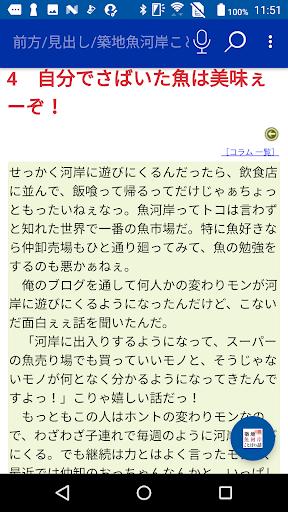 築地魚河岸ことばの話 (大修館書店) For PC Windows (7, 8, 10, 10X) & Mac Computer Image Number- 9