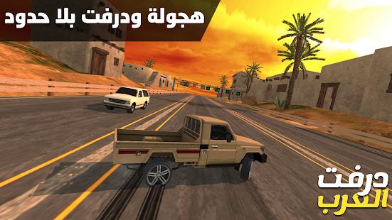 u062fu0631u0641u062a u0627u0644u0639u0631u0628 Arab Drifting 1.2 Screenshots 1
