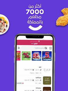 u0648u0635u0644 Wssel - Food Delivery in KSA 7.1.0 Screenshots 10