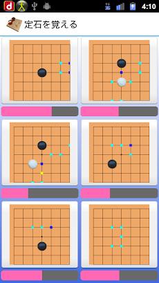 囲碁定石を覚えるのおすすめ画像1