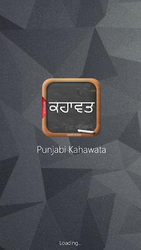 Punjabi Kahawata (ਕਹਾਵਤ) For PC Windows (7, 8, 10, 10X) & Mac Computer Image Number- 5